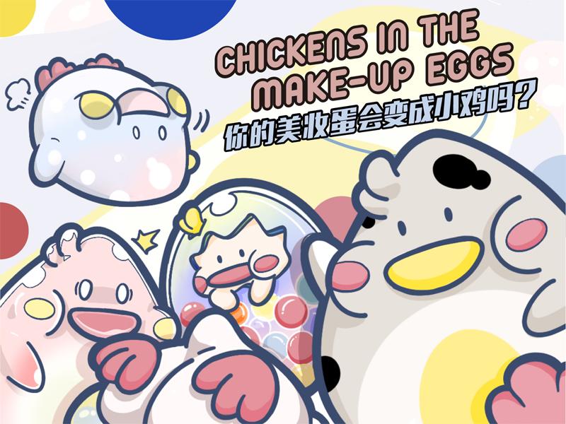 美妆蛋小鸡