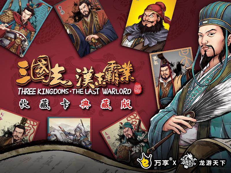 汉末霸业收藏卡典藏版