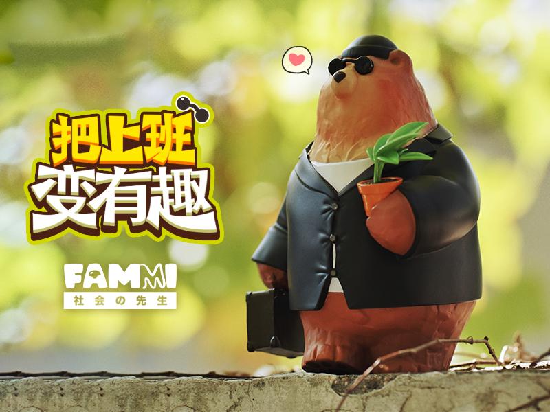 法米社会熊前来赴约