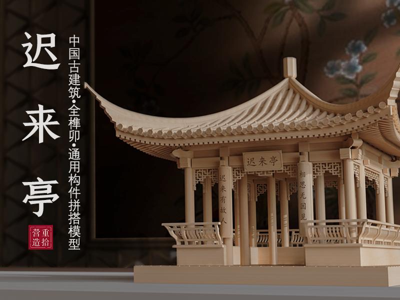 古建筑模型《迟来亭》