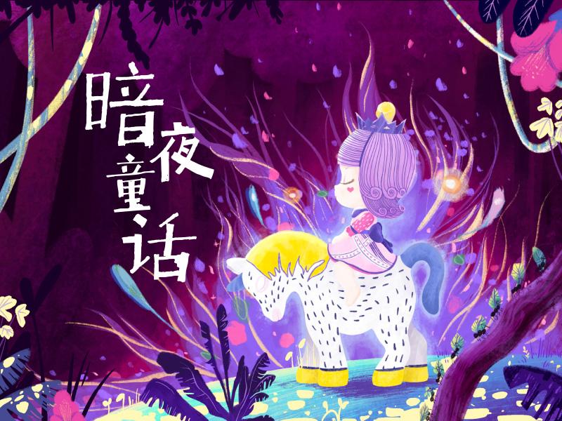 贾晓鸥暗夜童话系列