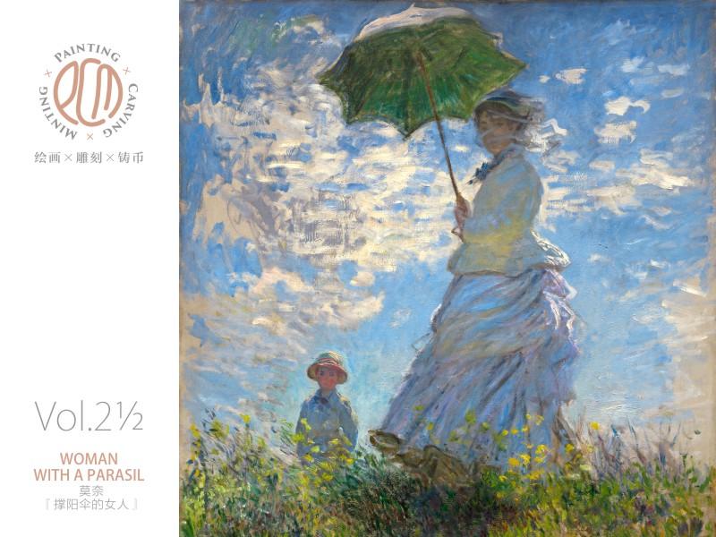 莫奈『撑阳伞的女人』