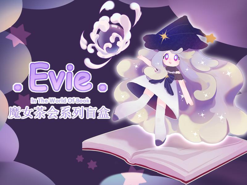 Evie的书中世界