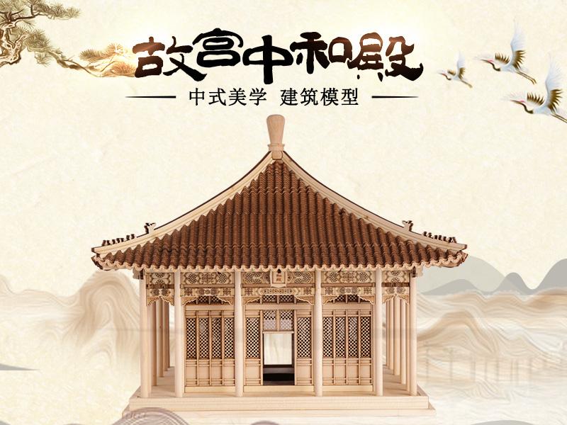 中和殿实木建筑模型