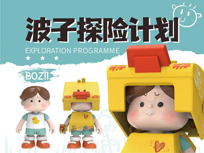 BOZII 探险计划