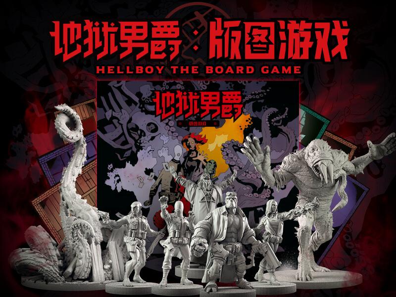 《地狱男爵》模型游戏