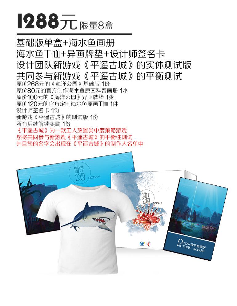海水众筹长图7.jpg