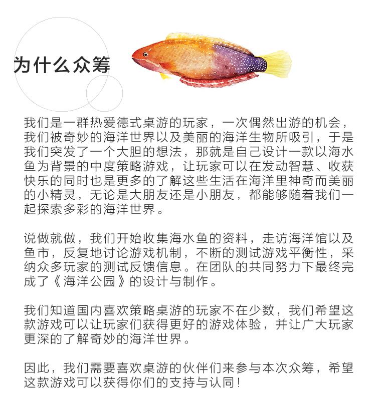 海水众筹长图接2.jpg