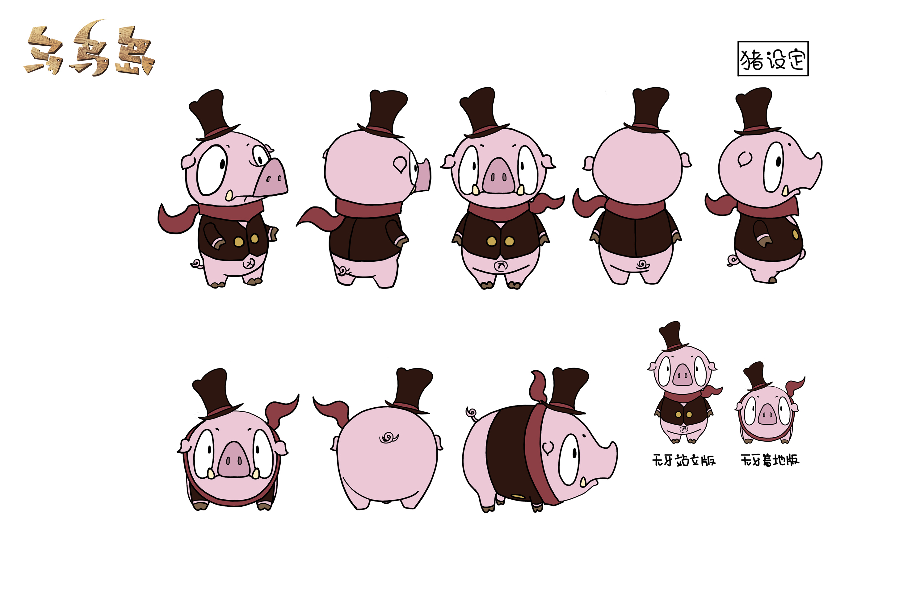 C02-01 猪设定-1改.JPG