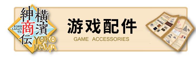 Game-accessories.jpg