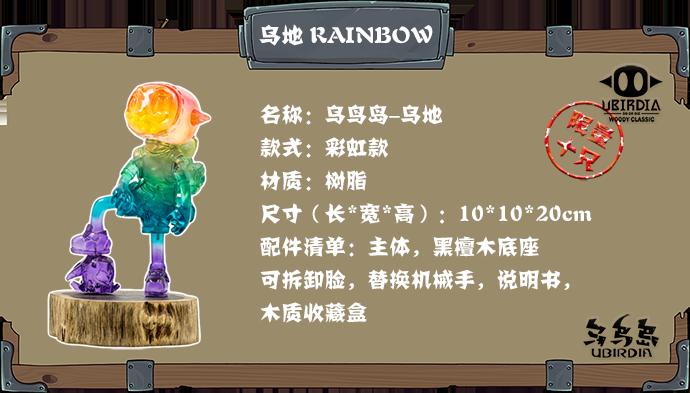 乌地彩虹.png