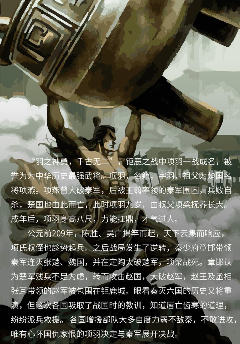 游戏背景介绍.jpg
