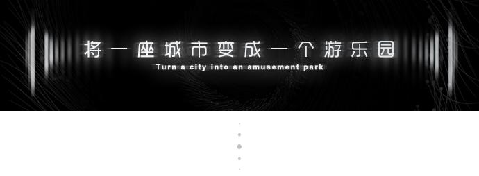 小标-城市变游乐园dian.jpg