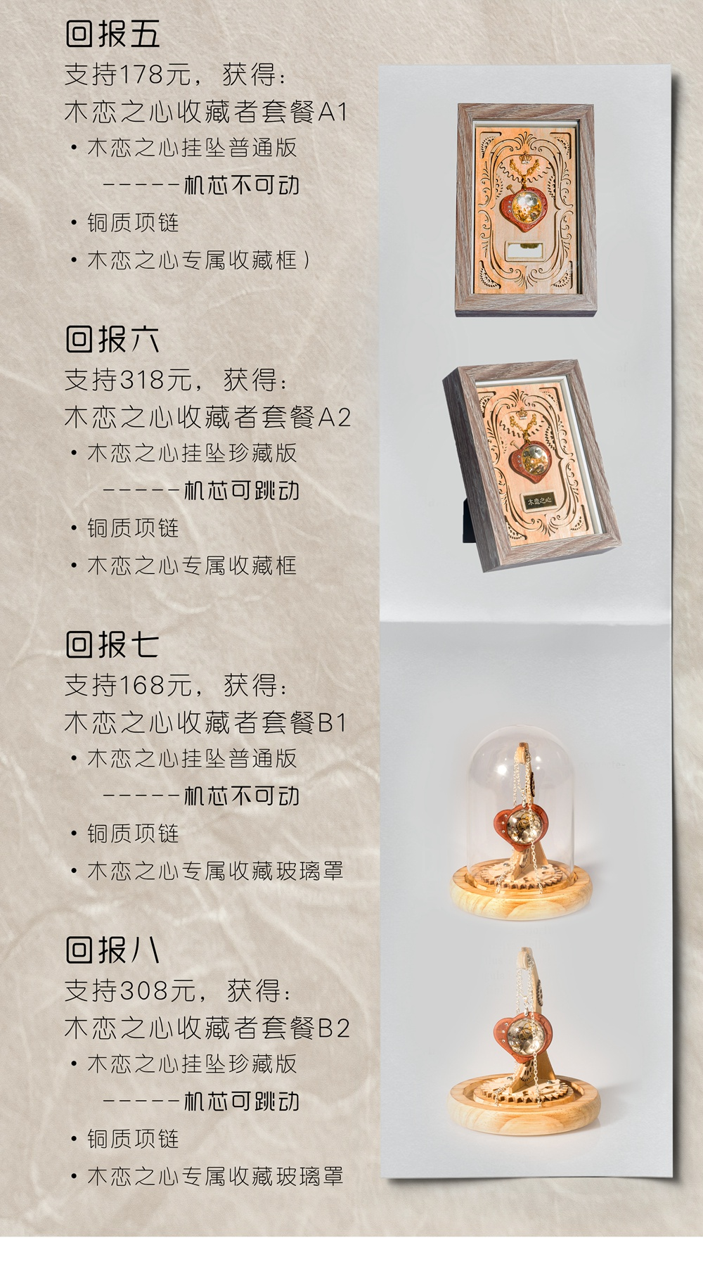 众筹回报(新)_03.jpg