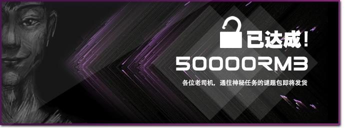 成就面板-五万.jpg