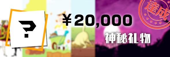 20,000 神秘礼物解锁图.jpg