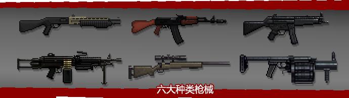 六大枪支.png