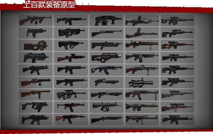 好多武器.png