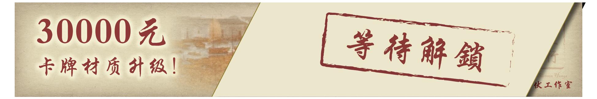摩点解锁B转曲_画板 6.png
