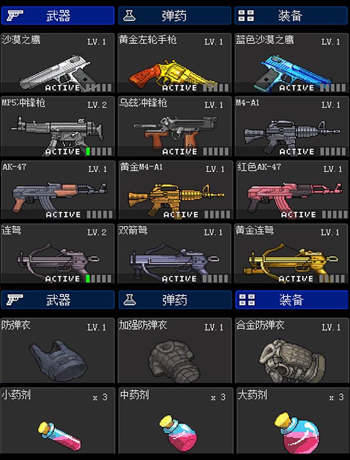 武器合集-3.jpg