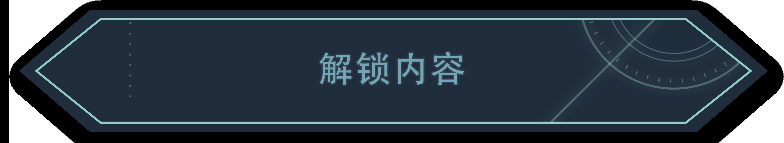 解锁内容.png