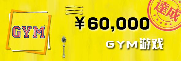 gym达成.jpg