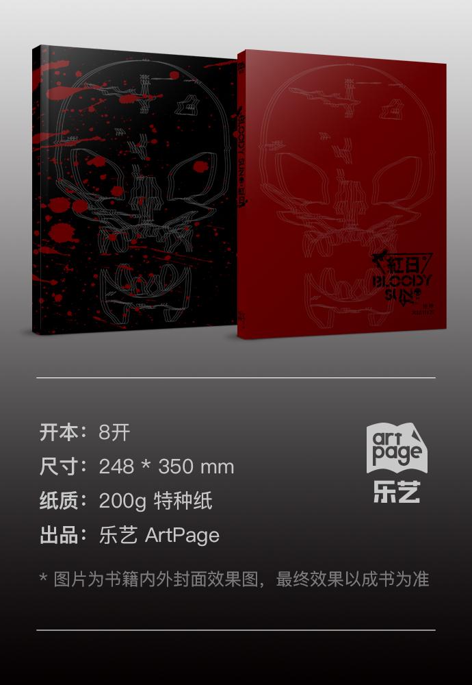 红日众筹-书籍效果图.jpg