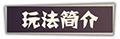 玩法简介s.jpg