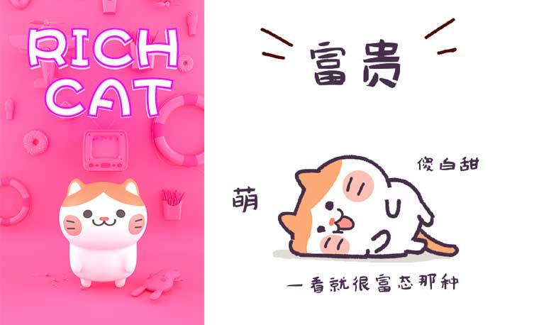 富贵真猫.jpg