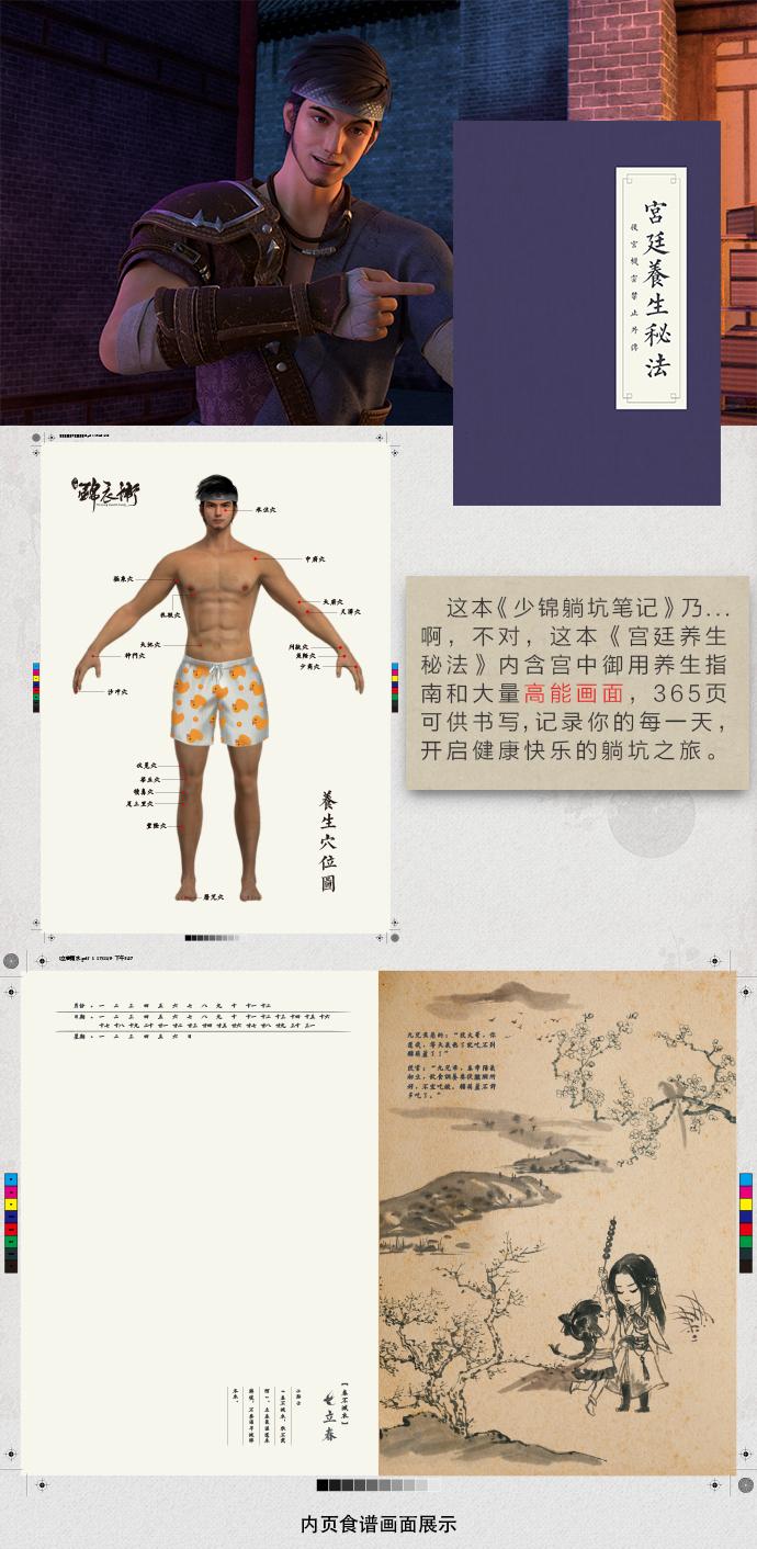 171206-宫廷养生秘术.jpg