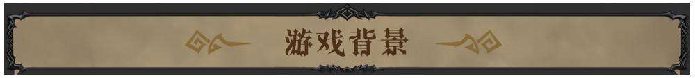 Title_游戏背景.png