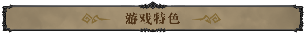 Title_游戏特色.png