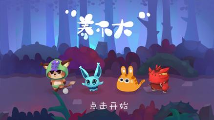Screenshot_2017-12-09-11-33-37-221_养不大.jpg