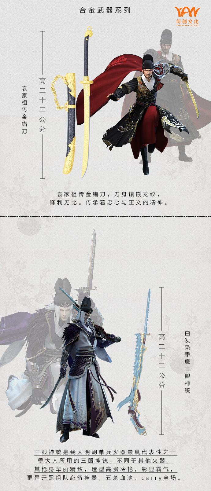 180102-合金武器.jpg