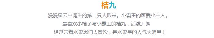 桔九资料.png