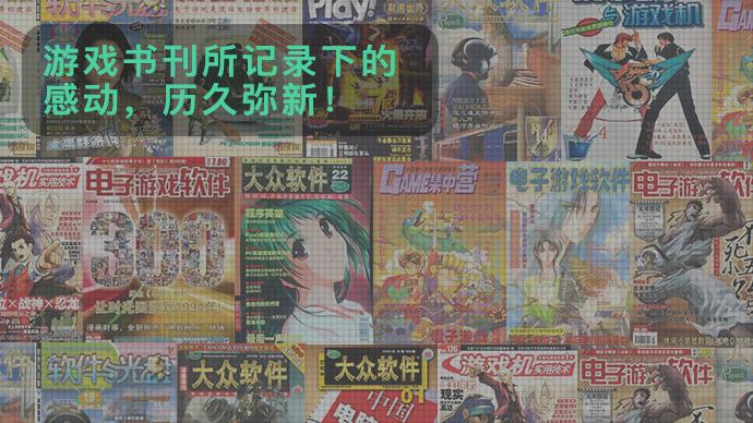 游戏书刊.png