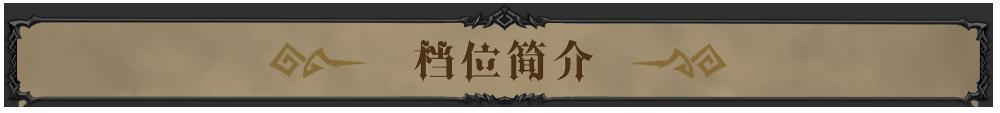 Title_档位简介.png