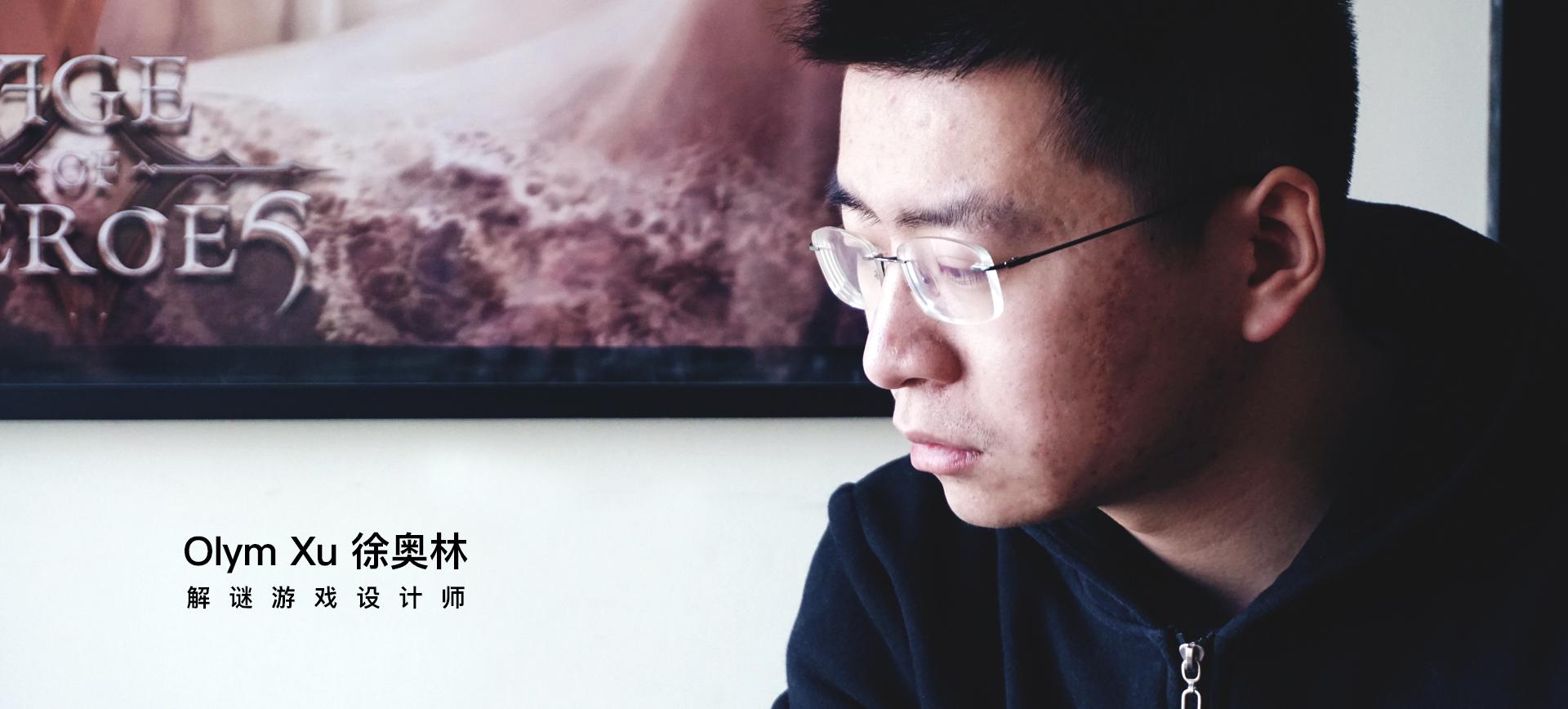 徐奥林图3.jpg