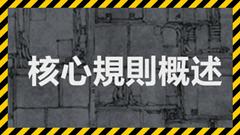 壁垒设定 (122)_副本.png