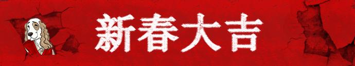 新春大吉.jpg