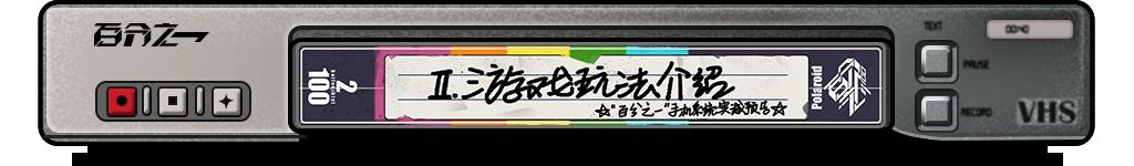 VHS02-.jpg