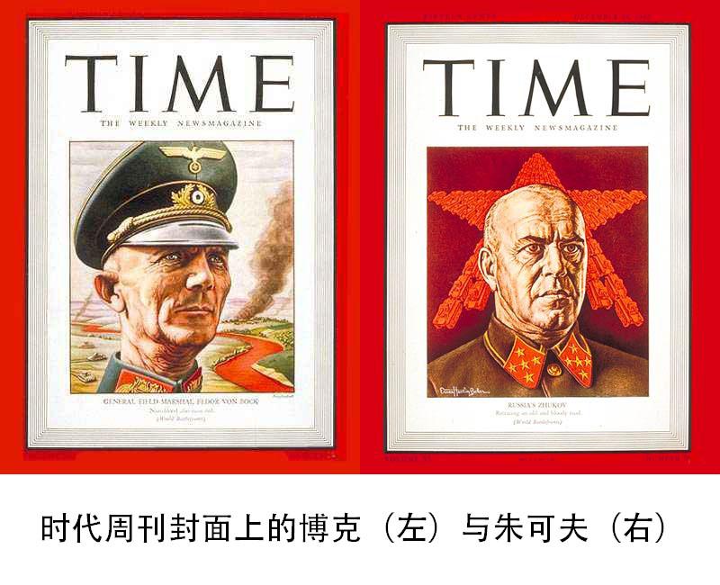 时代周刊封面.jpg