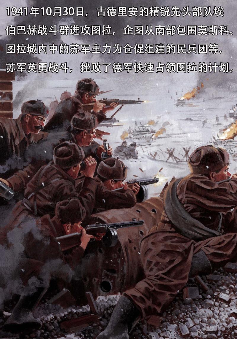 图拉保卫战.jpg