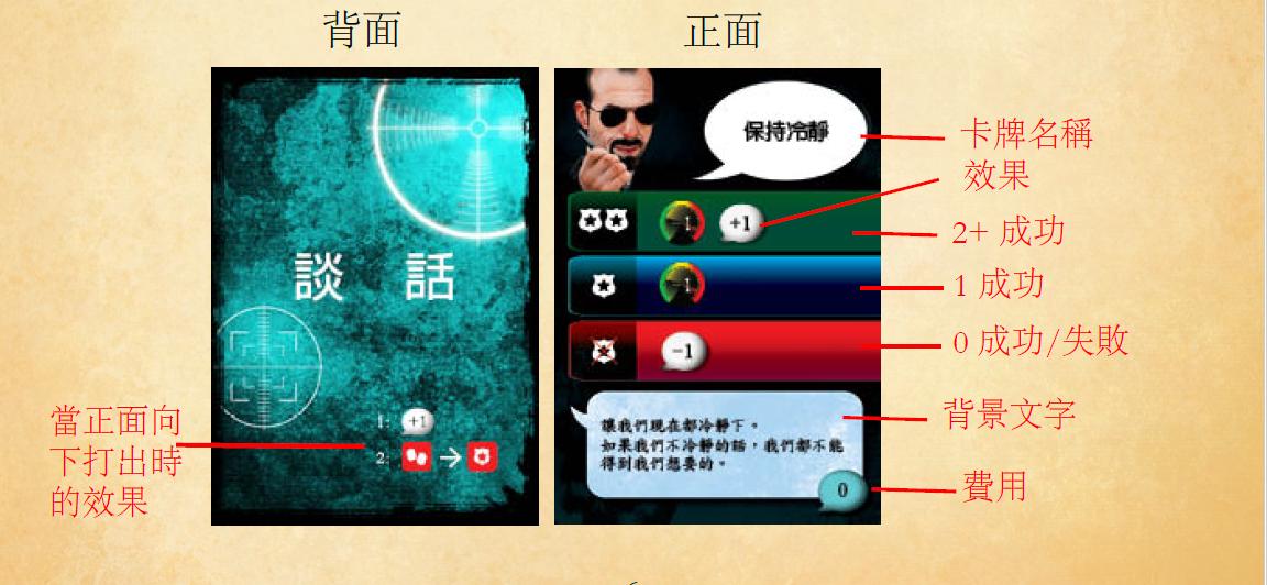7中文规则6截图.png