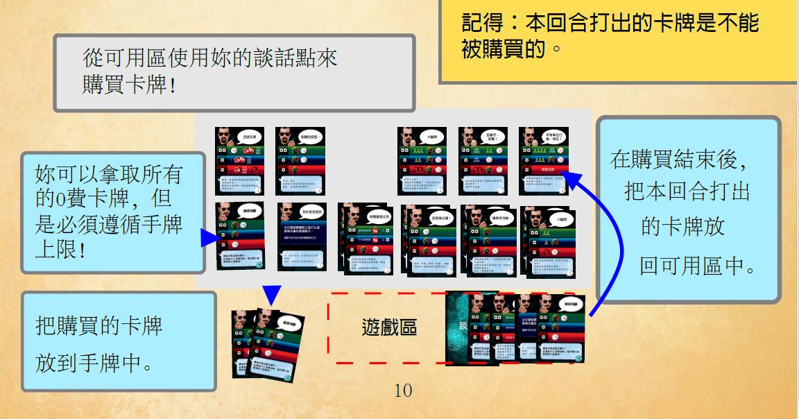 11中文规则10截图.png