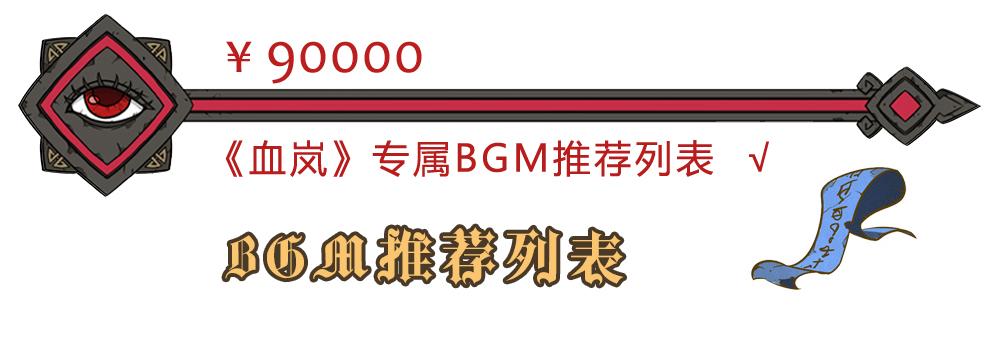 90000解锁.jpg