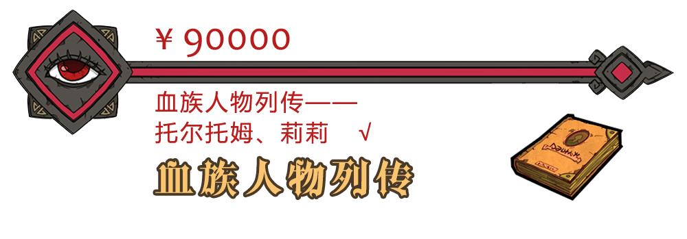 90000解锁2.jpg