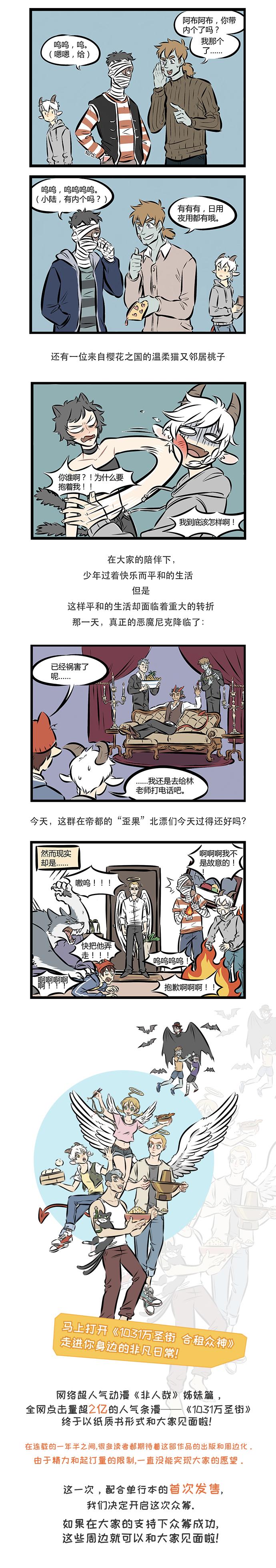 1031-众筹条图-漫2画.jpg