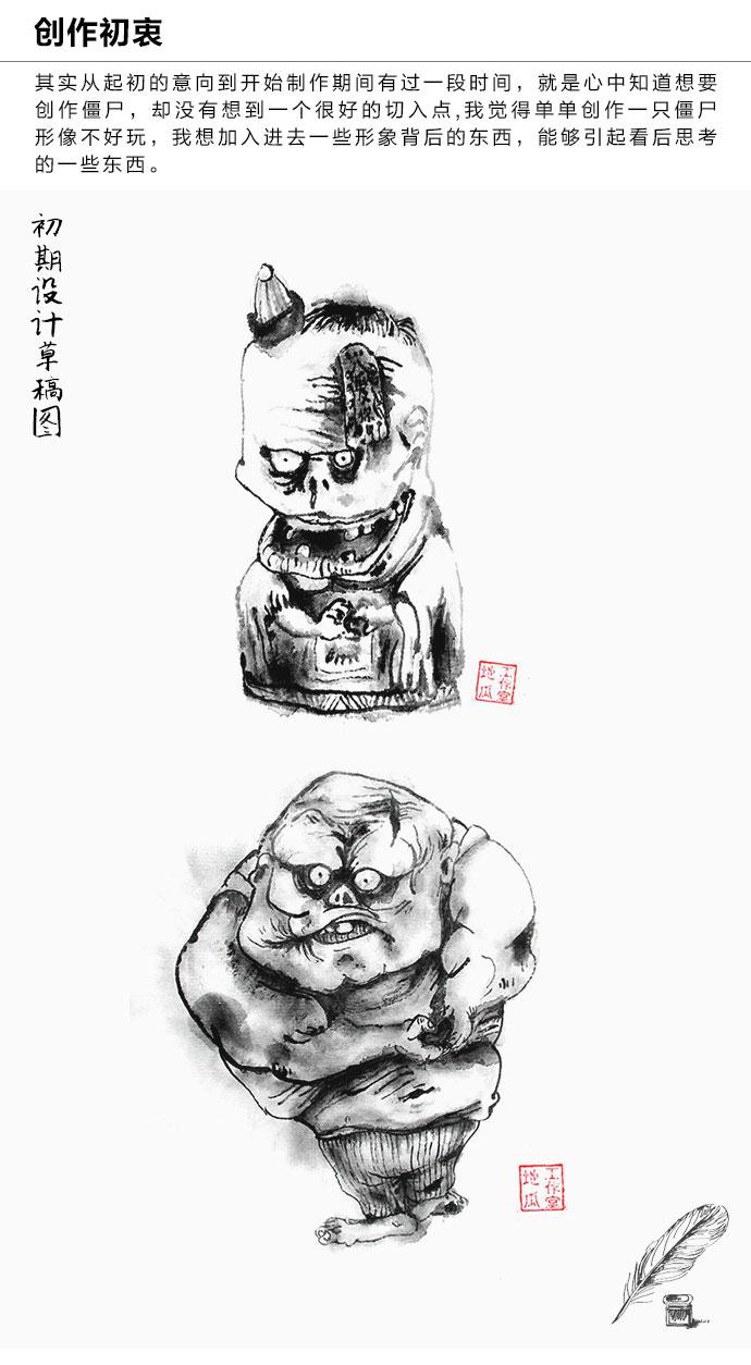 比心僵尸-04_02.jpg