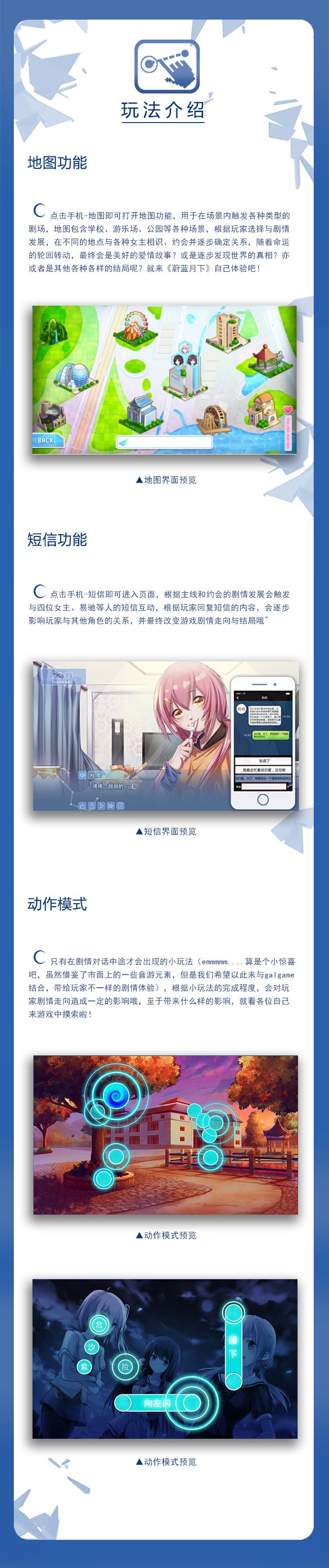 蔚蓝宣图玩法介绍.jpg